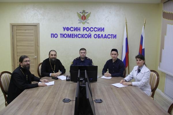 В УФСИН России по Тюменской области обсудили вопросы взаимодействия с религиозными объединениями